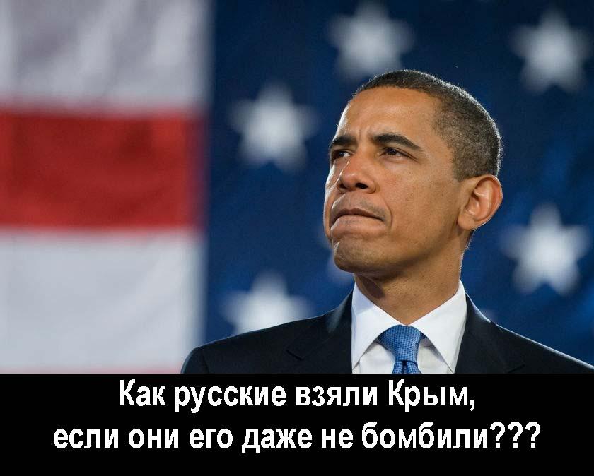 Обама: как русские взяли Крым