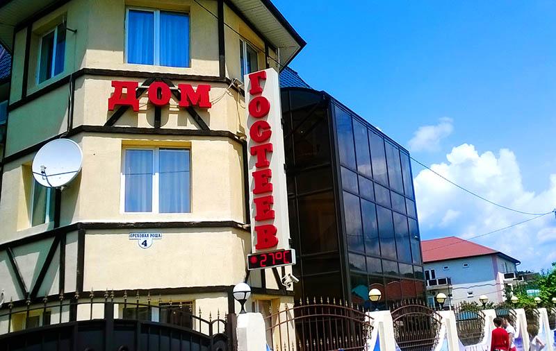 Отель Гостеев снаружи